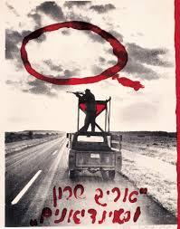 Moshe Gershuni .Arik Sharon and the Indians , 1979